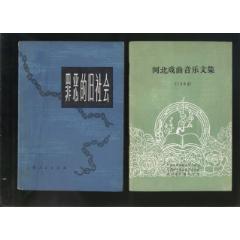 河北戲曲音樂文集'1983'(se77379974)_7788舊貨商城__七七八八商品交易平臺(7788.com)