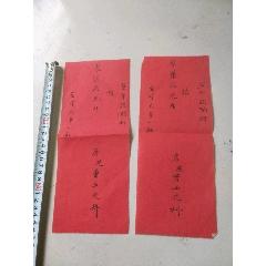 2張請帖(se77382188)_7788舊貨商城__七七八八商品交易平臺(7788.com)