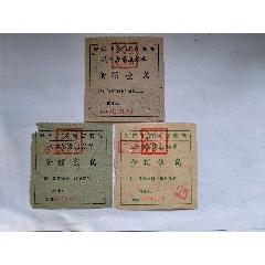 安慶馬車客票報銷單,3張一套30元(se77382788)_7788舊貨商城__七七八八商品交易平臺(7788.com)