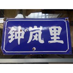 南京老門牌【鐘嵐里(地名牌)】鐘嵐里位于梅園新村紀念館的對面,建于1937年(se77383990)_7788舊貨商城__七七八八商品交易平臺(7788.com)