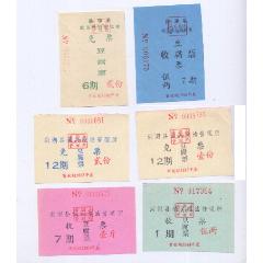 洪湖豆腐票(收費、免費)一組6枚(se77386171)_7788舊貨商城__七七八八商品交易平臺(7788.com)