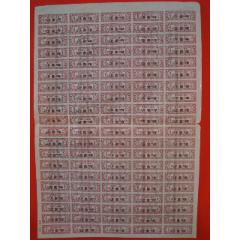 東北卷煙專賣證――中華人民共和國卷煙檢驗證【100張小票】(se77386468)_7788舊貨商城__七七八八商品交易平臺(7788.com)