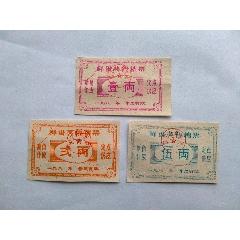 懷寧縣鮮蛋獎售糖票,3張一套5元(se77386616)_7788舊貨商城__七七八八商品交易平臺(7788.com)