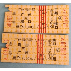 廣州海運局往返票(se77386766)_7788舊貨商城__七七八八商品交易平臺(7788.com)