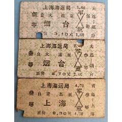 上海海運局船票(se77386821)_7788舊貨商城__七七八八商品交易平臺(7788.com)