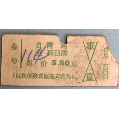 山東海運局船票(se77386852)_7788舊貨商城__七七八八商品交易平臺(7788.com)