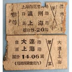 上海海運局船票(se77386874)_7788舊貨商城__七七八八商品交易平臺(7788.com)