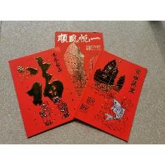 賀卡(卡內有字跡)(se77387207)_7788舊貨商城__七七八八商品交易平臺(7788.com)