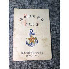 50年代海軍升級卡片(se77388217)_7788舊貨商城__七七八八商品交易平臺(7788.com)