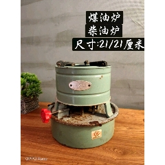 煤油爐,粵語稱火水爐,是明火煮食的爐具,燃料是煤油,出現于1880年代,由F.(se77388943)_7788舊貨商城__七七八八商品交易平臺(7788.com)