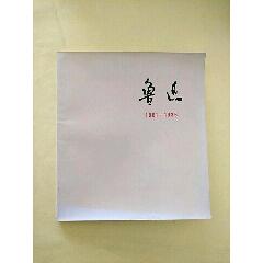 魯迅(1881——1936)(se77389006)_7788舊貨商城__七七八八商品交易平臺(7788.com)
