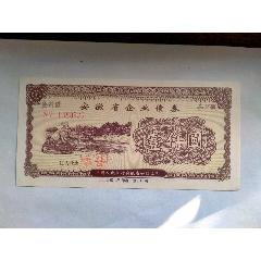 安徽企業債券(se77389032)_7788舊貨商城__七七八八商品交易平臺(7788.com)