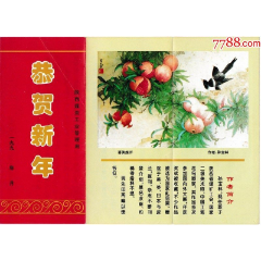 恭賀新年(se77389218)_7788舊貨商城__七七八八商品交易平臺(7788.com)