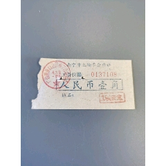南寧市三輪車票(se77389582)_7788舊貨商城__七七八八商品交易平臺(7788.com)