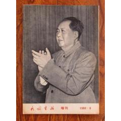 民族畫報1966年8期增刊(se77390399)_7788舊貨商城__七七八八商品交易平臺(7788.com)