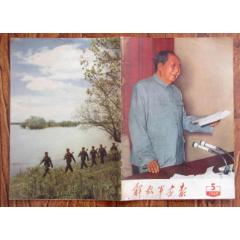 解放軍畫報1969年5期(se77390468)_7788舊貨商城__七七八八商品交易平臺(7788.com)