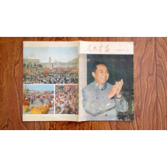 人民畫報1977年11期(se77390645)_7788舊貨商城__七七八八商品交易平臺(7788.com)
