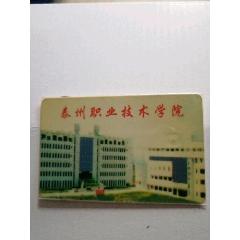 泰州職業技術學院校園卡(se77390763)_7788舊貨商城__七七八八商品交易平臺(7788.com)