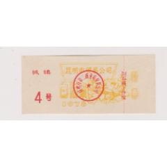 昆明白酒票(se77390806)_7788舊貨商城__七七八八商品交易平臺(7788.com)