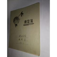 練習本(se77390925)_7788舊貨商城__七七八八商品交易平臺(7788.com)