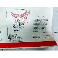 四人幫宣傳畫未裁開(se77391342)_7788舊貨商城__七七八八商品交易平臺(7788.com)