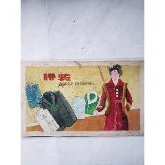 時裝原稿(se77391851)_7788舊貨商城__七七八八商品交易平臺(7788.com)
