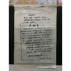 1968年陜西省渭南縣退伍軍人辦公室退伍軍人錄用工作通知書(se77391949)_7788舊貨商城__七七八八商品交易平臺(7788.com)