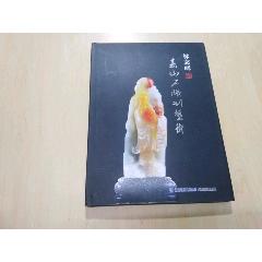 林志峰壽山石雕刻藝術(se77392035)_7788舊貨商城__七七八八商品交易平臺(7788.com)