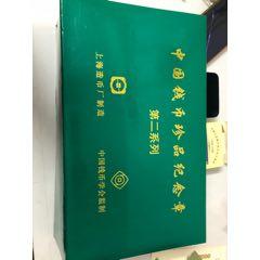 上海造幣廠造97年中國錢幣珍品系列二紀念章一套(se77392245)_7788舊貨商城__七七八八商品交易平臺(7788.com)