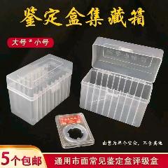 評級幣收納盒1個(空盒)(se77392364)_7788舊貨商城__七七八八商品交易平臺(7788.com)