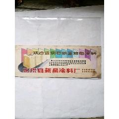 新星牌各色涂料設計原稿(se77392394)_7788舊貨商城__七七八八商品交易平臺(7788.com)