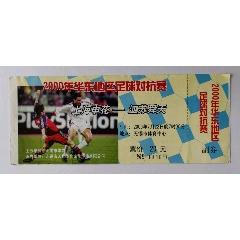 華東足球對抗賽(se77392420)_7788舊貨商城__七七八八商品交易平臺(7788.com)