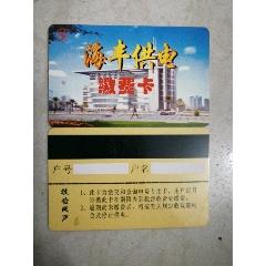 海豐供電局繳費卡(se77392965)_7788舊貨商城__七七八八商品交易平臺(7788.com)