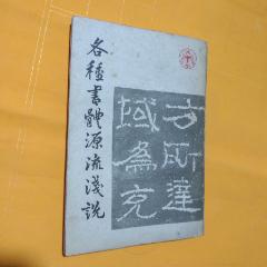 各種書體源流淺說(se77393036)_7788舊貨商城__七七八八商品交易平臺(7788.com)
