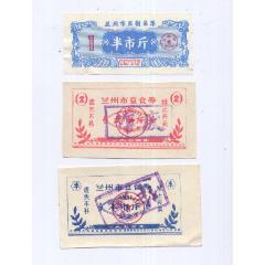 蘭州豆食品票3張.(se77393861)_7788舊貨商城__七七八八商品交易平臺(7788.com)