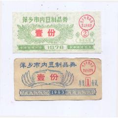 萍鄉豆制品票2張.(se77393897)_7788舊貨商城__七七八八商品交易平臺(7788.com)
