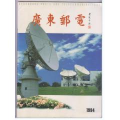廣東郵電·1994(se77394608)_7788舊貨商城__七七八八商品交易平臺(7788.com)