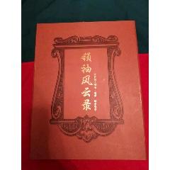 世界名人紙幣硬幣郵票集萃(se77394799)_7788舊貨商城__七七八八商品交易平臺(7788.com)
