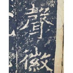 清代原拓(se77394699)_7788舊貨商城__七七八八商品交易平臺(7788.com)