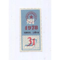 杭州78年煙票(se77394981)_7788舊貨商城__七七八八商品交易平臺(7788.com)