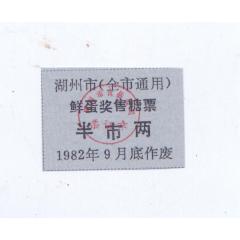 最小面額的糖--湖州82年鮮蛋獎售糖票半市兩(se77395281)_7788舊貨商城__七七八八商品交易平臺(7788.com)
