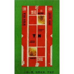 鐵花(se77401540)_7788舊貨商城__七七八八商品交易平臺(7788.com)