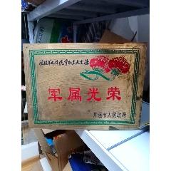 漂亮的光榮軍屬銅牌一個(se77395501)_7788舊貨商城__七七八八商品交易平臺(7788.com)