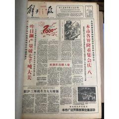 解放日報1959年合訂本全(se77395538)_7788舊貨商城__七七八八商品交易平臺(7788.com)