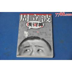 周立波詼詞典---上海人民出版社(se77397299)_7788舊貨商城__七七八八商品交易平臺(7788.com)