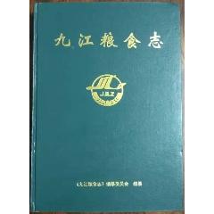 九江市糧食志(se77397317)_7788舊貨商城__七七八八商品交易平臺(7788.com)