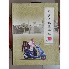 兒童文化藏品錄(se77397522)_7788舊貨商城__七七八八商品交易平臺(7788.com)
