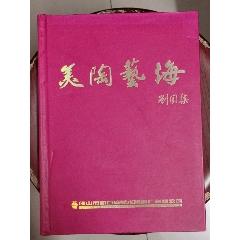 美陶藝海(se77397548)_7788舊貨商城__七七八八商品交易平臺(7788.com)
