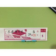 民園體育場(se77397731)_7788舊貨商城__七七八八商品交易平臺(7788.com)