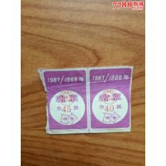 紹興市糖票(se77397883)_7788舊貨商城__七七八八商品交易平臺(7788.com)